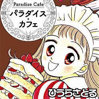 パラダイス・カフェのイメージ
