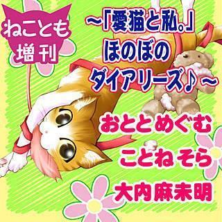 ねことも増刊~「愛猫と私。」ほのぼのダイアリーズ♪~のイメージ