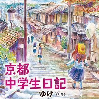 京都中学生日記のイメージ