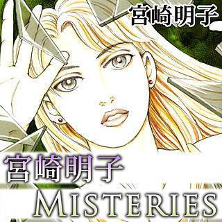 宮崎明子MISTERIES