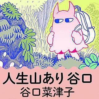 人生山あり谷口(分冊版)のイメージ