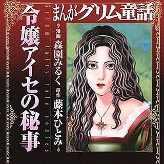 まんがグリム童話 令嬢アイセの秘事のイメージ