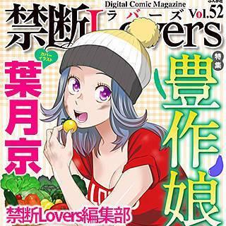 禁断Lovers Vol.052 豊作娘のイメージ