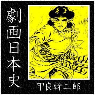 劇画日本史のイメージ