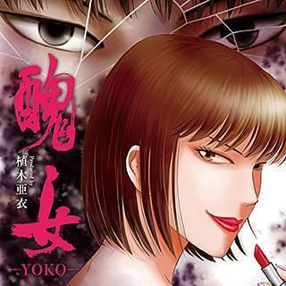 醜女-YOKO-のイメージ