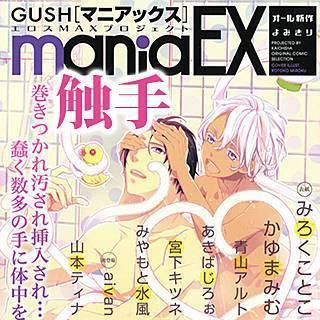 GUSHmaniaEX 触手のイメージ