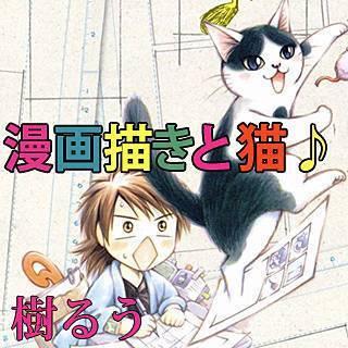 漫画描きと猫♪のイメージ