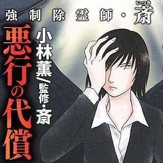 強制除霊師・斎 悪行の代償のイメージ