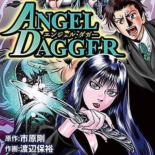 ANGEL DAGGERのイメージ