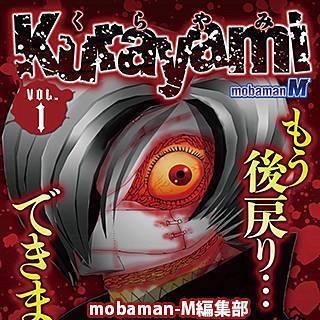 Kurayamiのイメージ