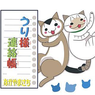 うり様連絡帳のイメージ