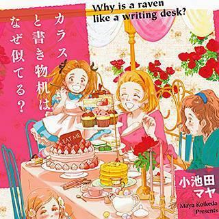 カラスと書き物机はなぜ似てる?のイメージ
