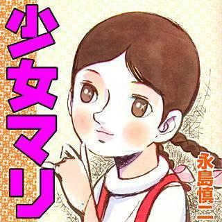 少女マリのイメージ
