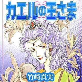 グリム童話コミックス カエルの王さまのイメージ