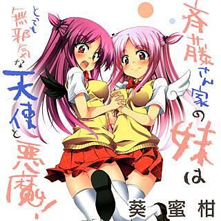 斉藤さん家の妹はとっても無邪気な天使と悪魔!のイメージ