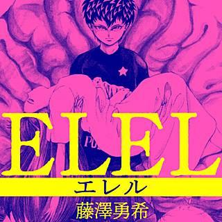 エレルのイメージ