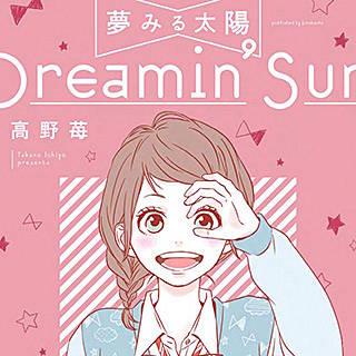 夢みる太陽