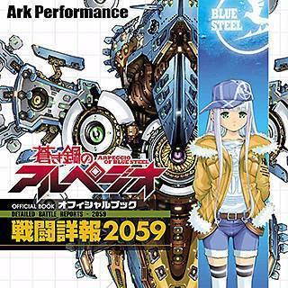 蒼き鋼のアルペジオ OFFICIAL BOOK~戦闘詳報2059~のイメージ