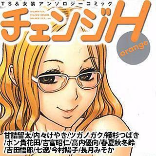 チェンジH -orange-のイメージ