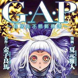 G.A.P~転居先不明郵便課~のイメージ