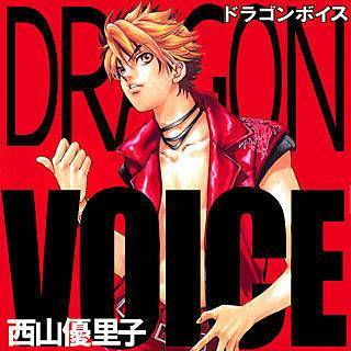 Dragon voiceのイメージ