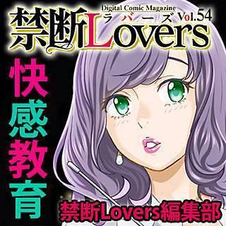 禁断Lovers Vol.054 快感教育のイメージ