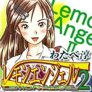 レモンエンジェル2のイメージ