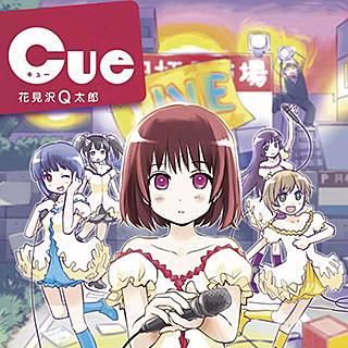Cueのイメージ