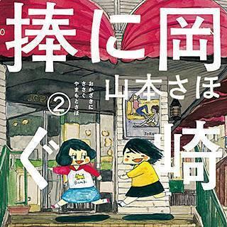 岡崎に捧ぐ 2巻のイメージ