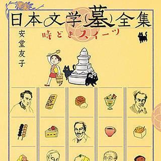 日本文学(墓)全集 時どきスイーツのイメージ