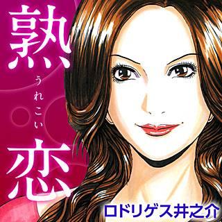 熟恋(うれこい)のイメージ