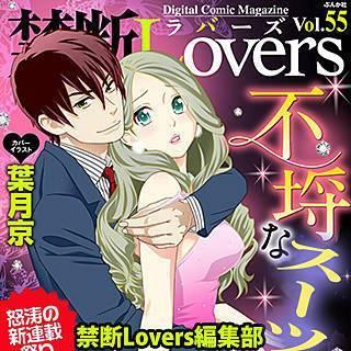 禁断Lovers Vol.055 不埒なスーツのイメージ