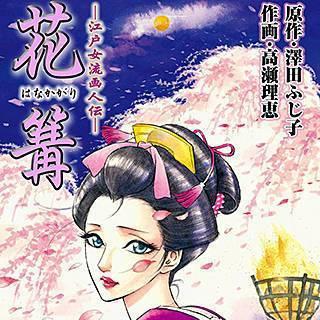 江戸女流画人伝 花篝(はなかがり)のイメージ