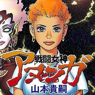 戦闘女神アヌンガのイメージ