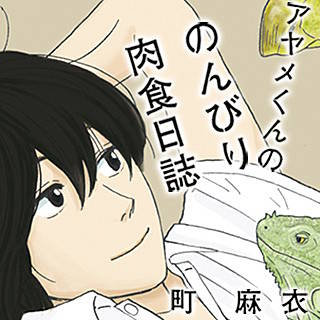 アヤメくんののんびり肉食日誌}}