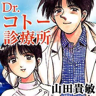 Dr.コトー診療所のイメージ