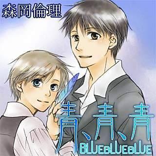 青、青、青のイメージ