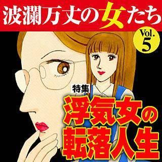 波瀾万丈の女たち Vol.5