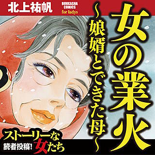 """女の業火~娘婿とできた母~"""""""""""